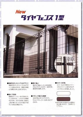 ダイヤフェンス1型・・・