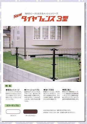 ダイヤフェンス3型・・・